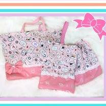 新着のお知らせ ☆どうぶつ柄のレッスンバッグ 3点セット☆の記事に添付されている画像
