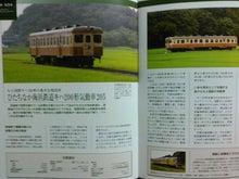 ひたちなか海浜鉄道キハ200形気動車205