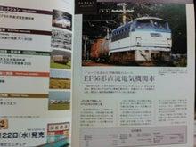 EF66形直流電気機関車