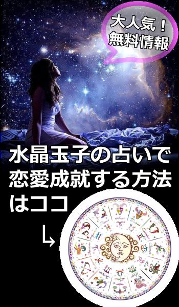 水晶玉子さんの占いで恋愛成就する方法を知りたいあなたはこちらのサイトが便利です