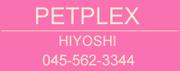 PETPLEX日吉店
