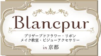 京都のプリザーブドフラワー・リボン メイク教室・ビジューアクセサリー Blancpurブランピュール