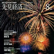 先見経済8月号発刊