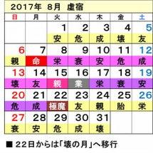 8月「月運カレンダー…
