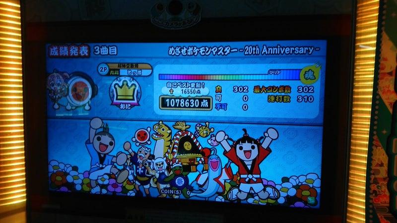 めざせポケモンマスター -20th Anniversary-(表)