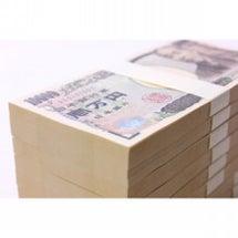 【お金が増えるたった…