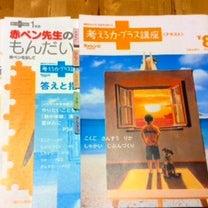進研ゼミ☆考える力・プラス講座と発展ワークの記事に添付されている画像