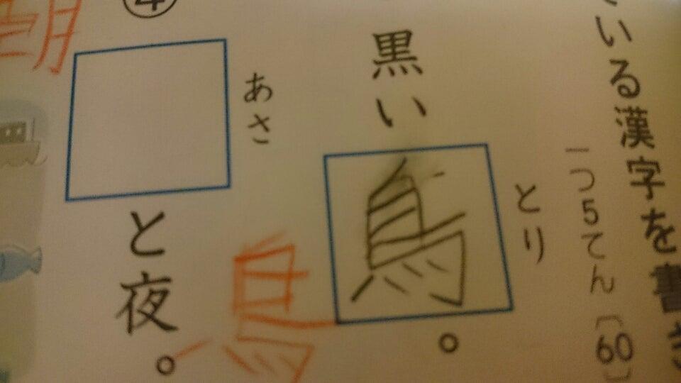 書き 順 が 間違え やすい 漢字