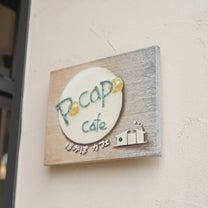 *聖籠町 ぽかぽカフェの記事に添付されている画像