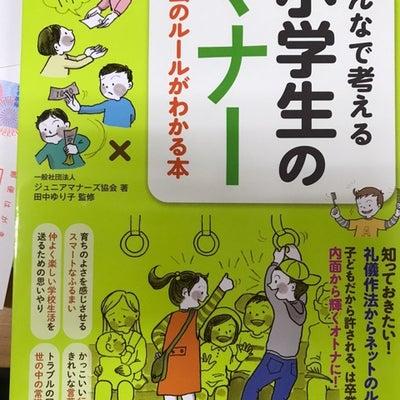 一般社団法人ジュニアマナーズ協会➖田中ゆり子の記事に添付されている画像