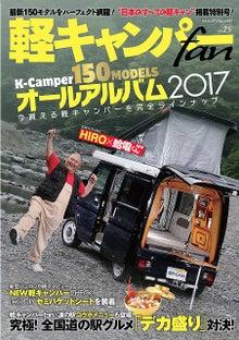 軽キャンパーfan vol.25
