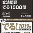 TOEIC600点を…