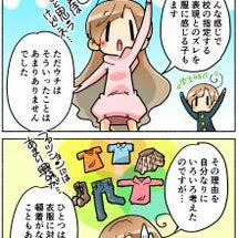 [4コマ]☆学生服の…