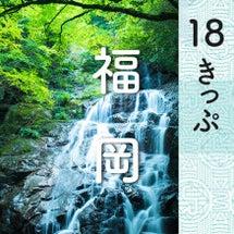 【18きっぷの旅 V…