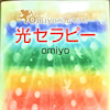 書籍化ブログ ランキング 1位8月2日付 (20回目)木曜日20時半~omiyoの光セラピー放送の画像