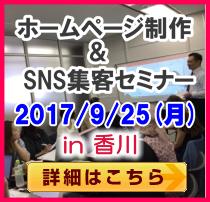 香川県丸亀市 ホームページ制作セミナー・SNS集客セミナー