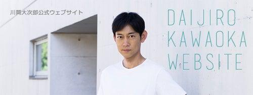 川岡大次郎公式ウェブサイト