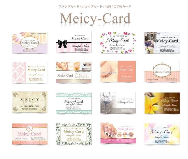 サロンメンバーズカード印刷,美容ポイントカード
