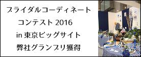 ブライダルコーディネートコンテスト2016 in東京ビッグサイト弊社グランプリ獲得