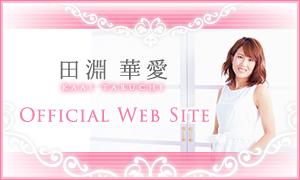 田淵華愛オフィシャルウェブサイト