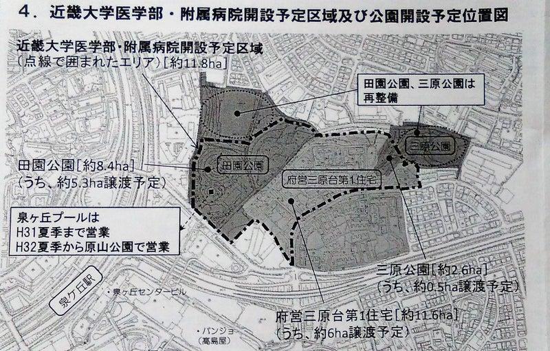 堺市が示した『近畿大学医学部・...