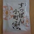 日本人には和コスメがやっぱり合う!国産オーガニックの先駆者を訪れて。