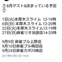 8月ゲスト予定☆