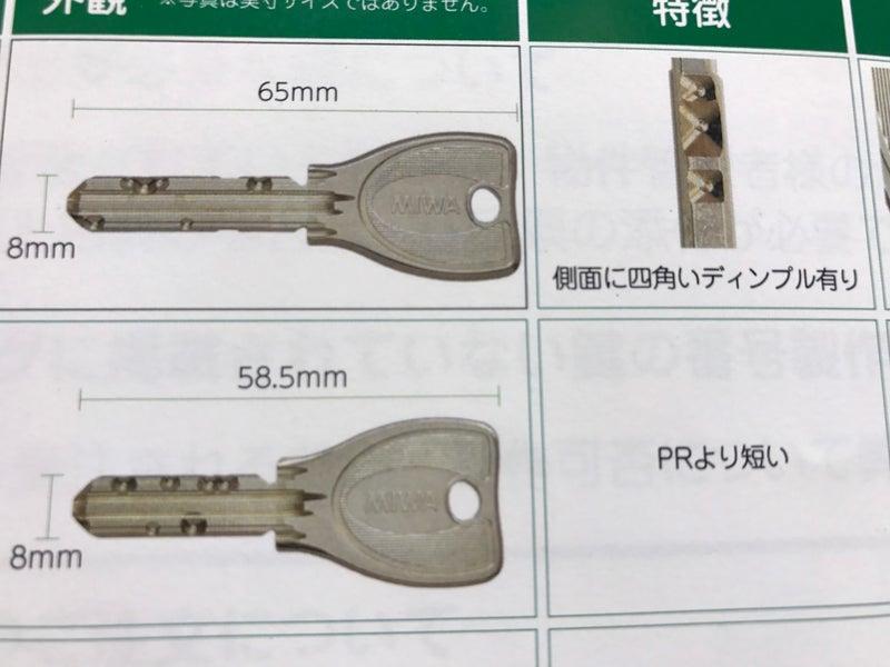 4022da6df6af そして見た目はディンプルキーですがお作りするための鍵の板が存在しない、特殊な加工が必要などの理由でメーカー注文でしか作れない鍵もあります。