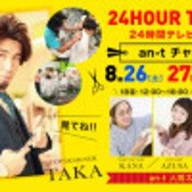"""2017 """"24時間…"""