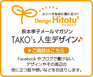 """""""デザインHitotu2-萩本孝子メルマガ購読"""""""