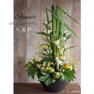8月の花贈りの画像