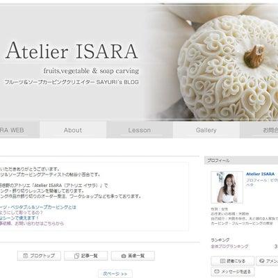 【制作実績】ブログカスタマイズ ISARA 鮎谷様の記事に添付されている画像