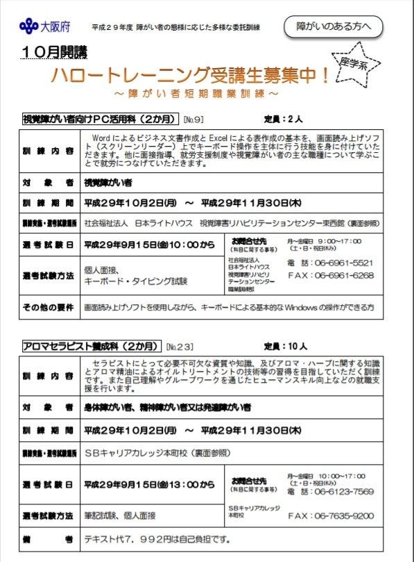 平成31年度採用愛知県職員(職業訓練指導員)募集 …