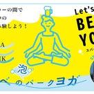 今年初泡ヨガは7月26日(金)開催決定★の記事より
