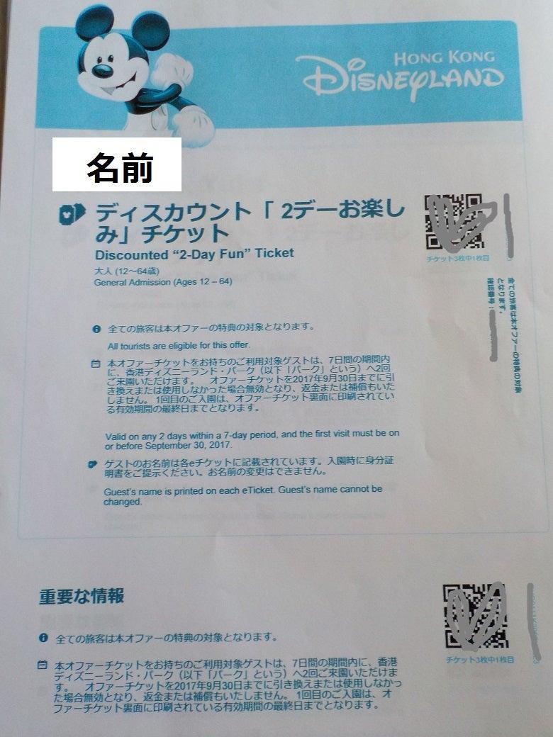 4;hkdl旅行記2017.8 パークチケット購入 | 行け!amarcly!!!