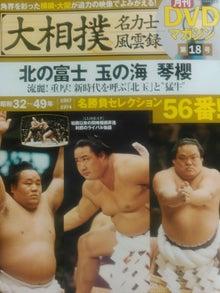 「大相撲名力士風雲録」第18号