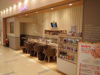 ネイルサロン「ネイルクイック武蔵府中ル・シーニュ店」のホームページ