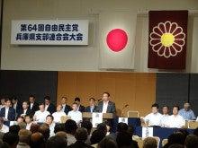 自民党兵庫県支部連合会大会