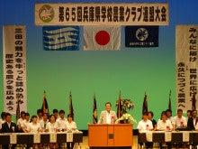 兵庫県学校農業クラブ連盟大会