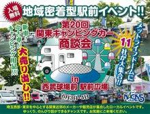 第21回関東キャンピングカー商談会