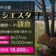 ■鎌倉にきました