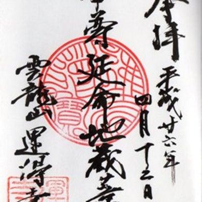 御朱印 寺院 東海市 その1の記事に添付されている画像