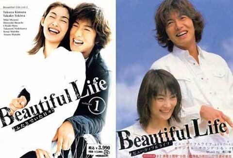 Beautiful Life 〜ふたりでいた...