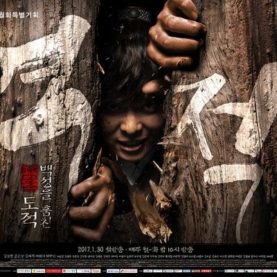 韓国ドラマ 『逆賊-民の英雄ホン・ギルドン- 역적:백성을 훔친 도적』の記事に添付されている画像