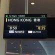 愛しの香港、ただいま…