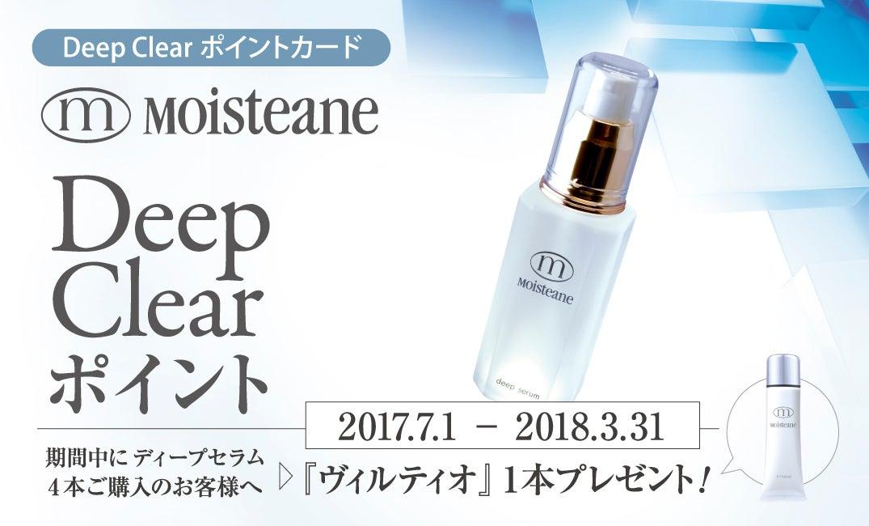 Deep Clearポイント☆キャンペーンの記事より