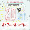 名古屋店5周年セール最終日★の画像