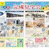 アメニティータウン永碇 モデルハウス見学会開催!!の画像