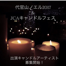 JCAイベント&挑戦…