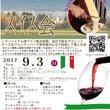 9月3日 スイス会